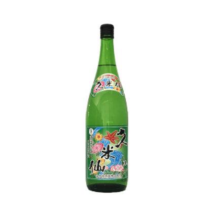 久米仙酒造(株)