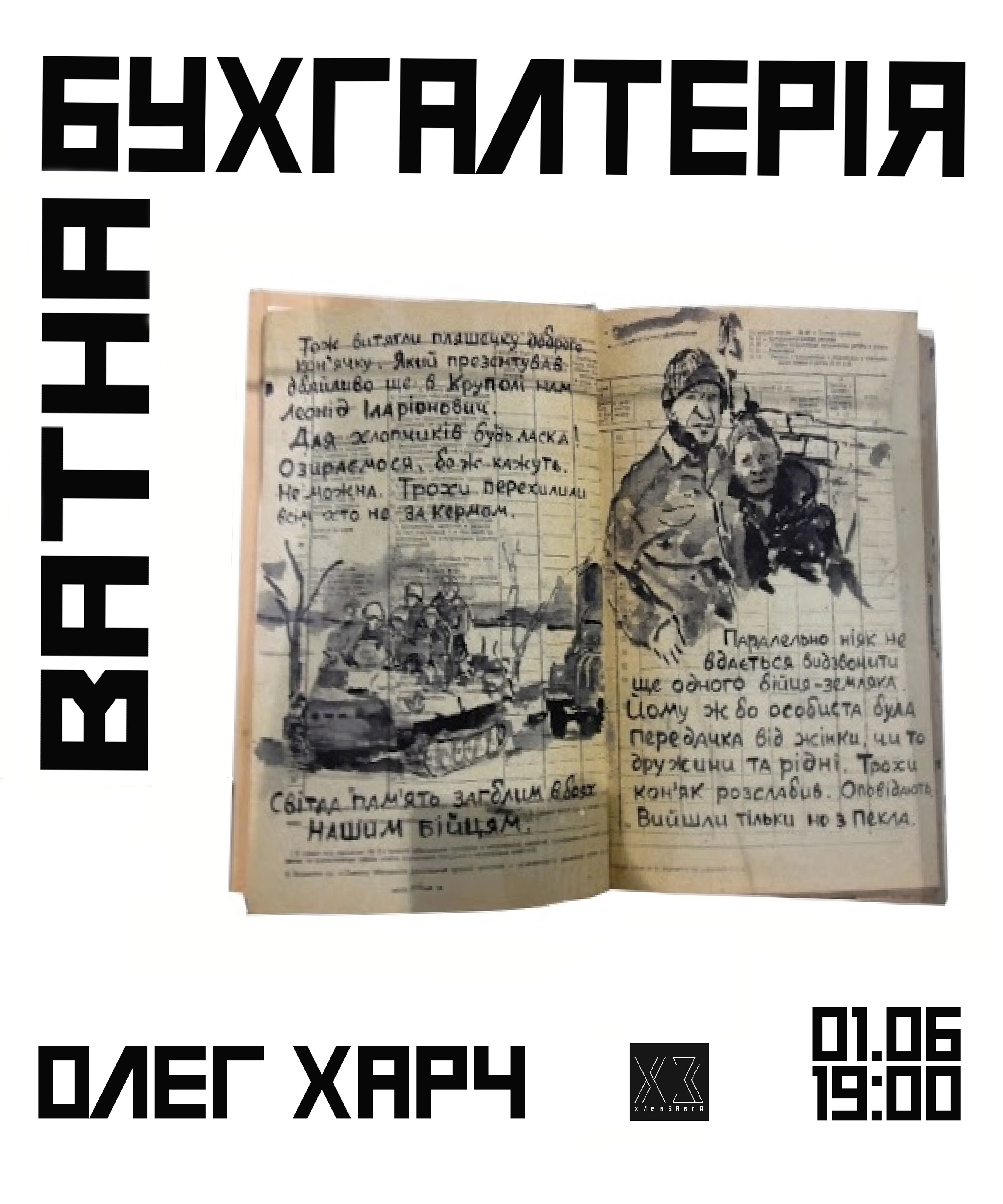 «Ватна бухгалтерія. Олег Харч