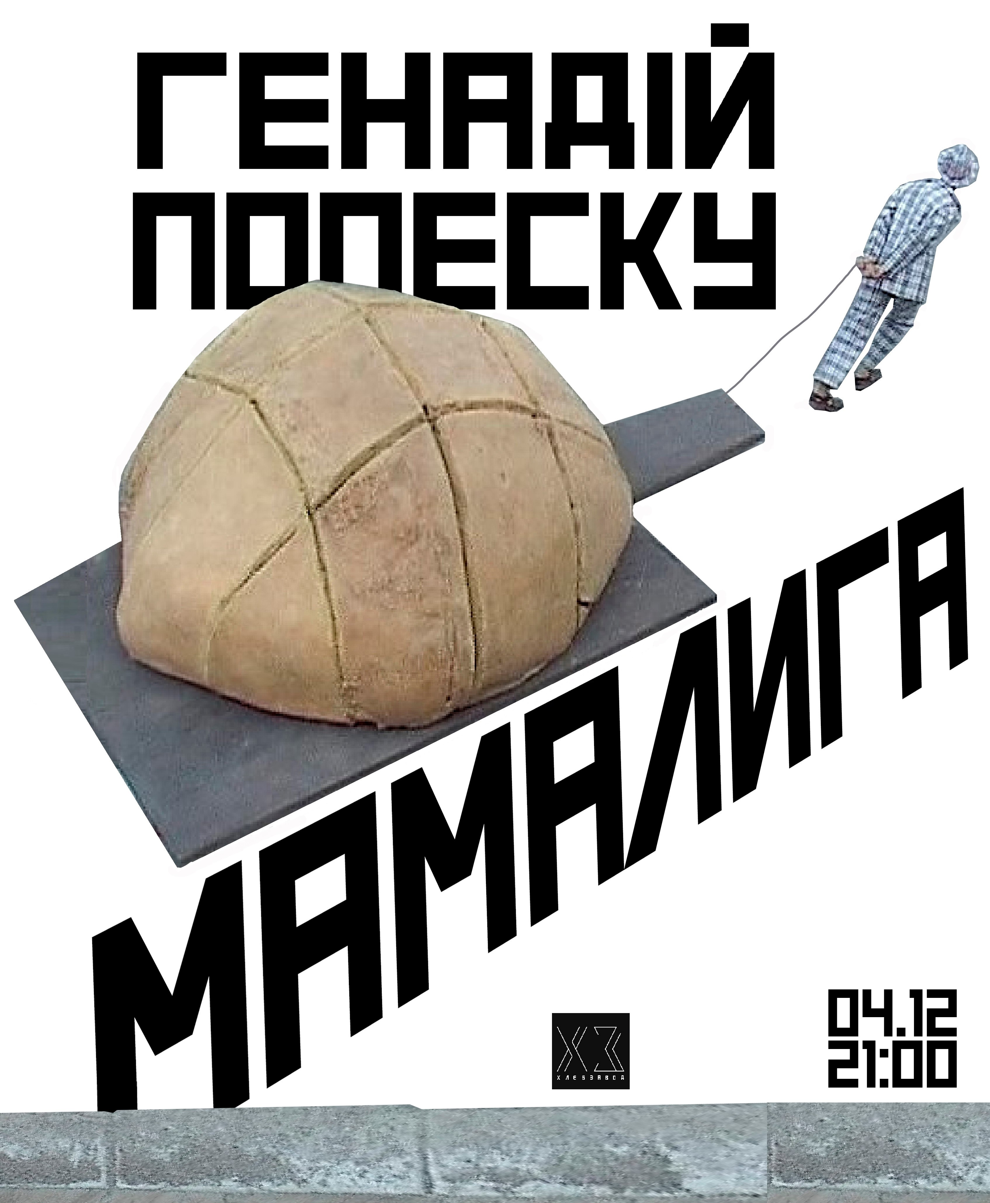 «Мамалига» Генадій Попеску
