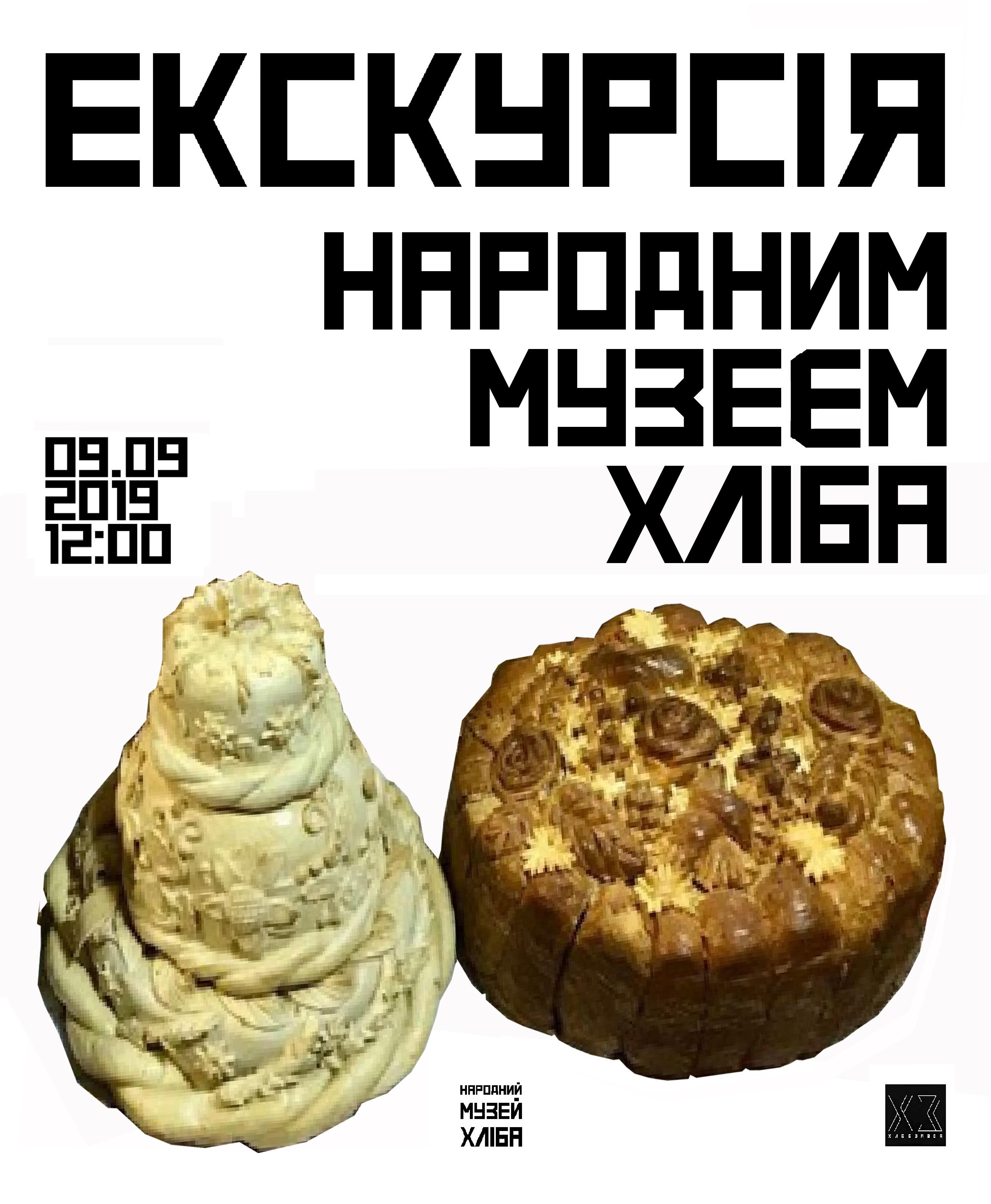 Екскурсія Народним Музеєм Хліба