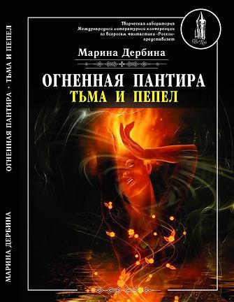 """""""Огненная пантира: Пламя любви вечно"""" Дербина Марина"""