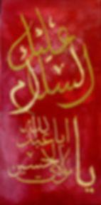Salaam Ya Hussain