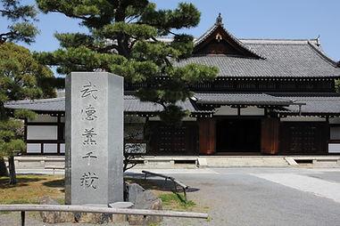 Seibukan Budo Suiss Kyoto3.jpg