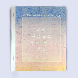 Queer Korean Language School Workbook