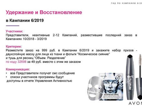 🌺Программа для действующих представителей на удержание и восстановление в каталоге Эйвон 6 2019🌺