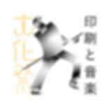 202001_bunkasai_web_main-min.png