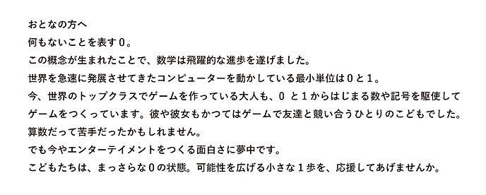 miyagiprocon_story1-2.jpg