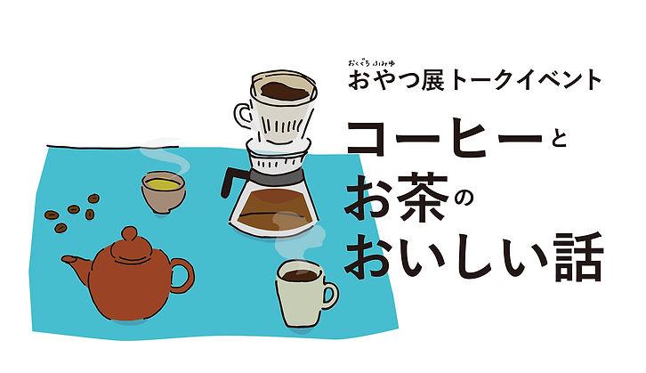 oyatsu_talk.jpg