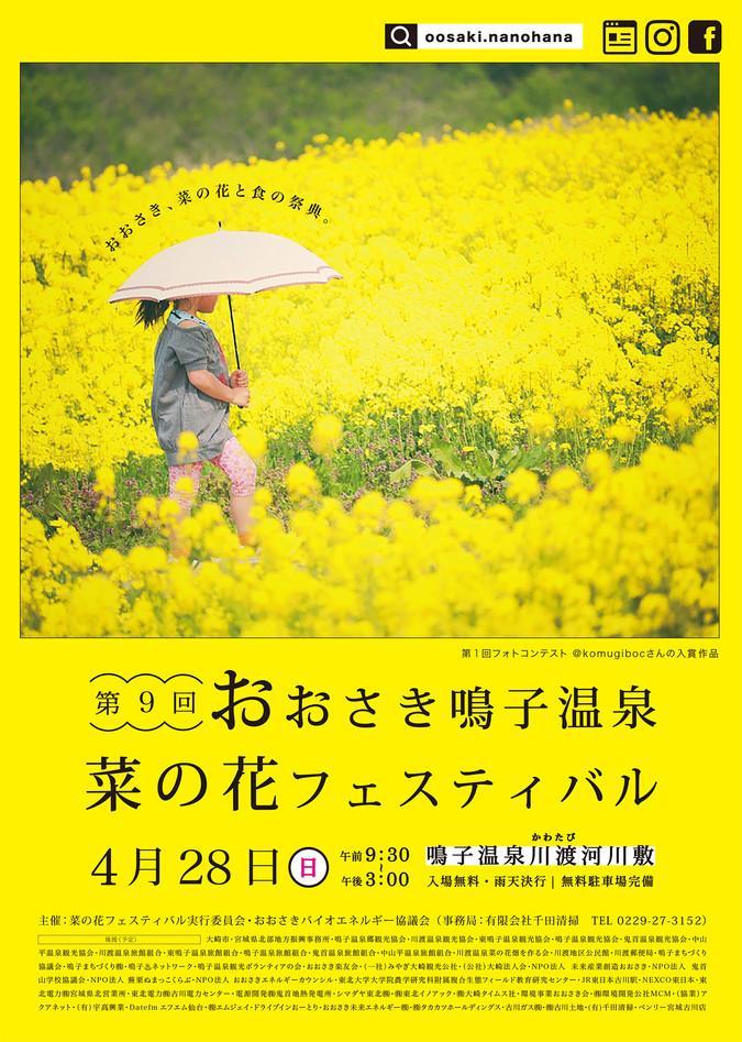 おおさき鳴子温泉菜の花フェスティバル2019_チラシomote.jpg