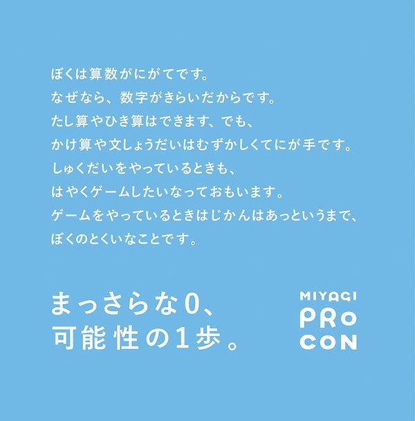 miyagiprocon_story1.jpg