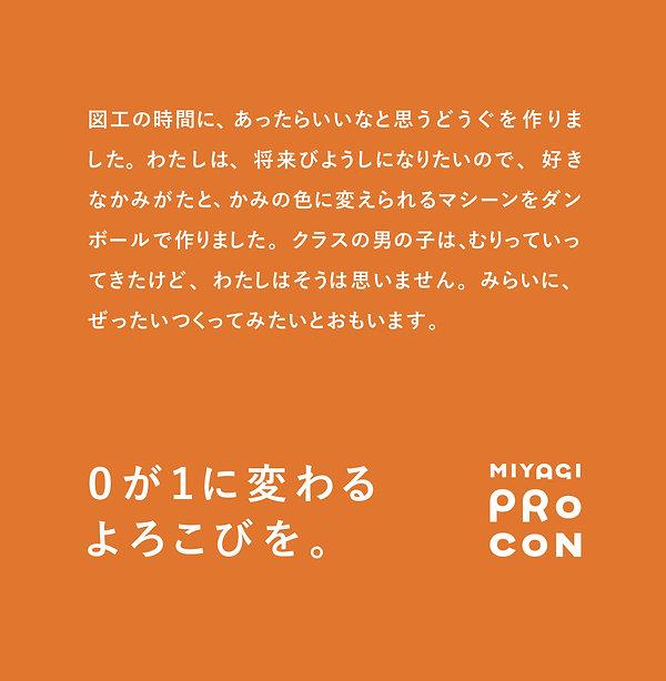 miyagiprocon_story2.jpg