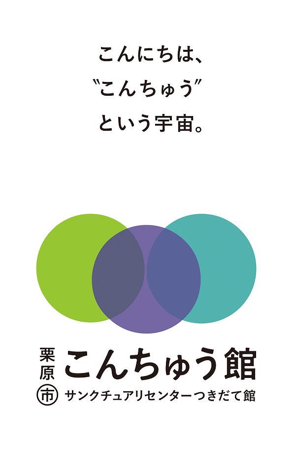 konchukan_1.jpg
