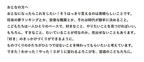 miyagiprocon_story2-2.jpg