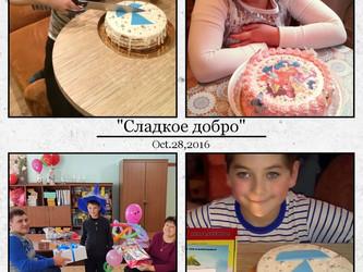 """Продолжение акции """"Сладкое добро"""" Октябрьские именинники"""