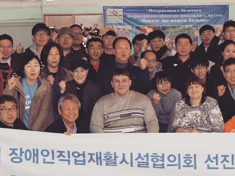 Встреча делегации из Южной Кореи
