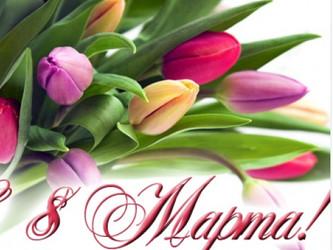 Поздравление с Международным Женским днем - 8 Марта.