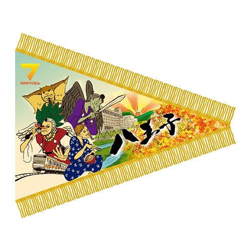 フラチナペナント(八王子)