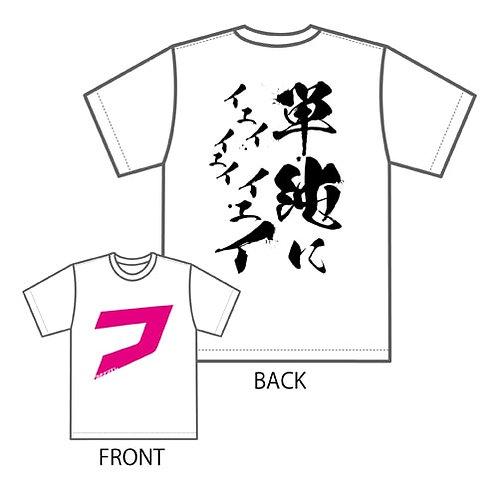 帰ってきた「フ」Tシャツ (WHITE)