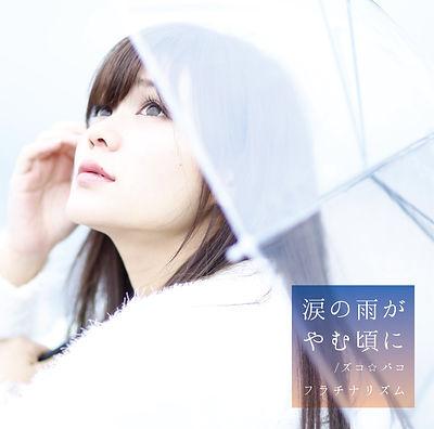 涙の雨がやむ頃に_jacket.jpg