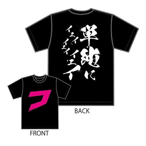 帰ってきた「フ」Tシャツ (BLACK)