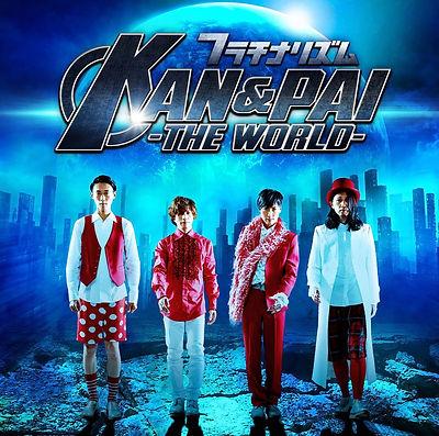 KAN&PAI-THE WORLD-Type-B_jacket.jpg