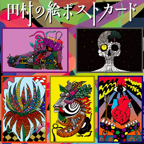 2020.01.18 OlympusHall 田村の絵ポストカード
