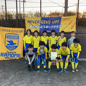 2021.1.4 U12クラス 第15回かもめNEW YEAR CUP