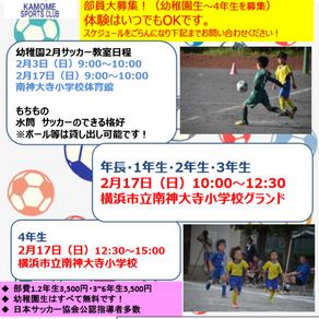 【2月体験会】3月末日まで入会金無料キャンペーン!選手大募集!
