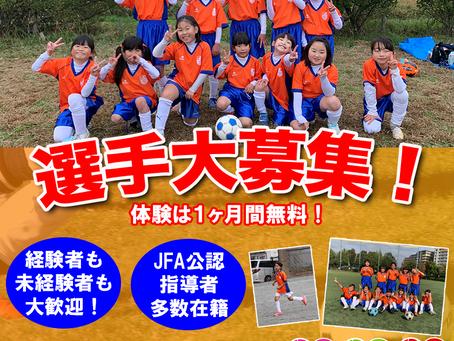 【LUNAクラス】少女選手大募集!