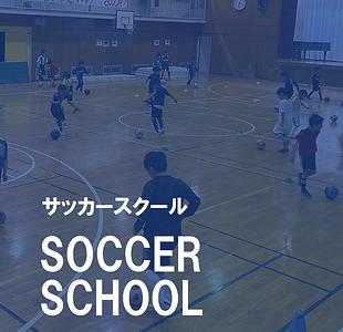サッカースクール.png
