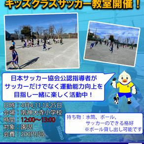 【キッズクラス】4月サッカー教室開催