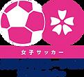 ベーシックタイプ_女子サッカー.png