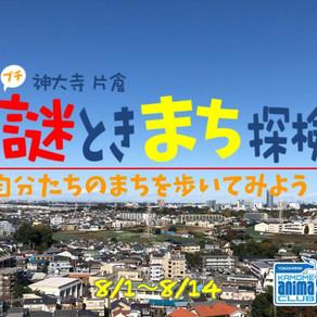 【イベント】『リアル謎ときまち探検』開催のお知らせ