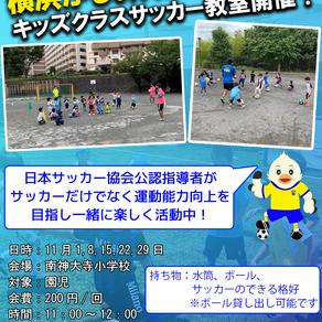 【キッズクラス】11月から活動再開のお知らせ