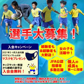 【選手大募集】一緒にサッカーを楽しもう!