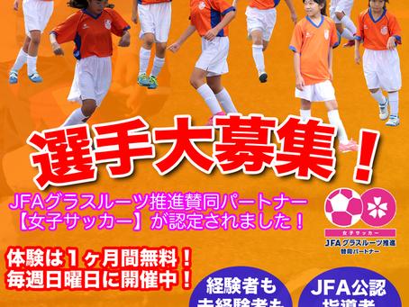 【LUNAクラス】女子選手大募集