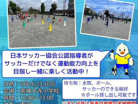 【園児クラス】5月キッズサッカー教室