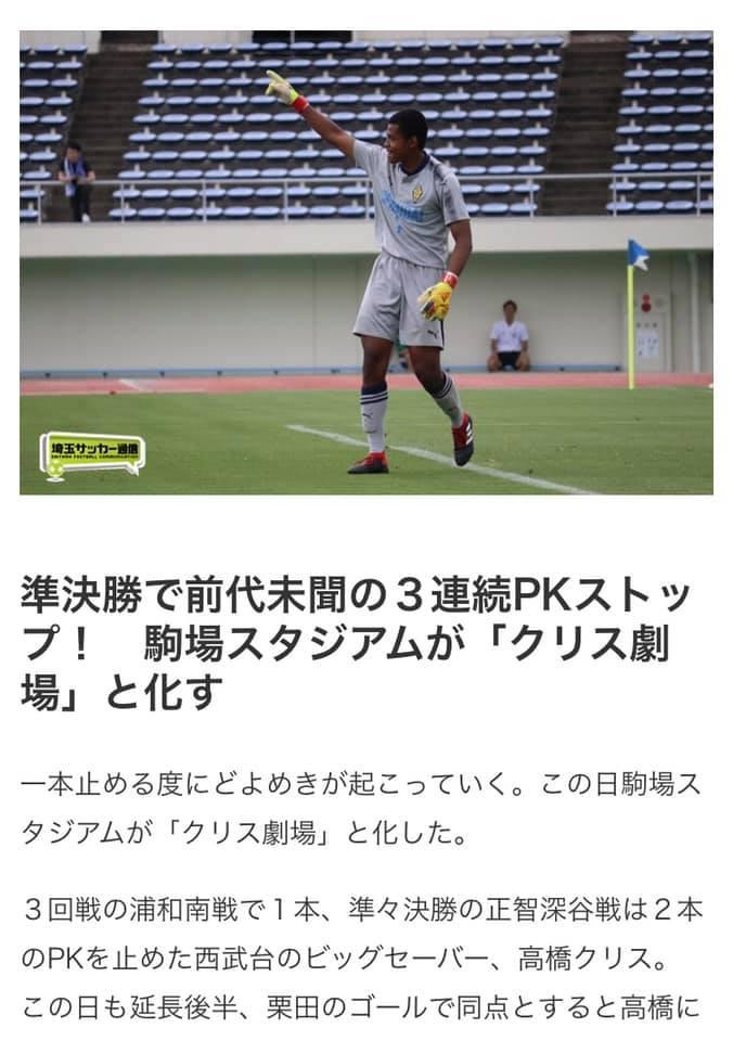 明日NACK5スタジアムにて決勝!応援に行ってきます!!!