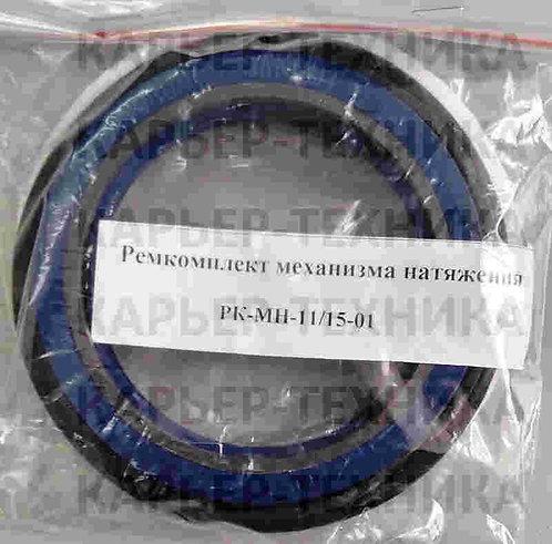 Ремкомплект механизма натяжения РК-МН-11/15-01