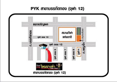 แผนที่  PYK สาขาบรรทัดทอง-01.jpg