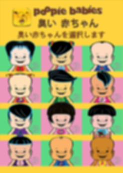 1_PB_japanese_title_page.png