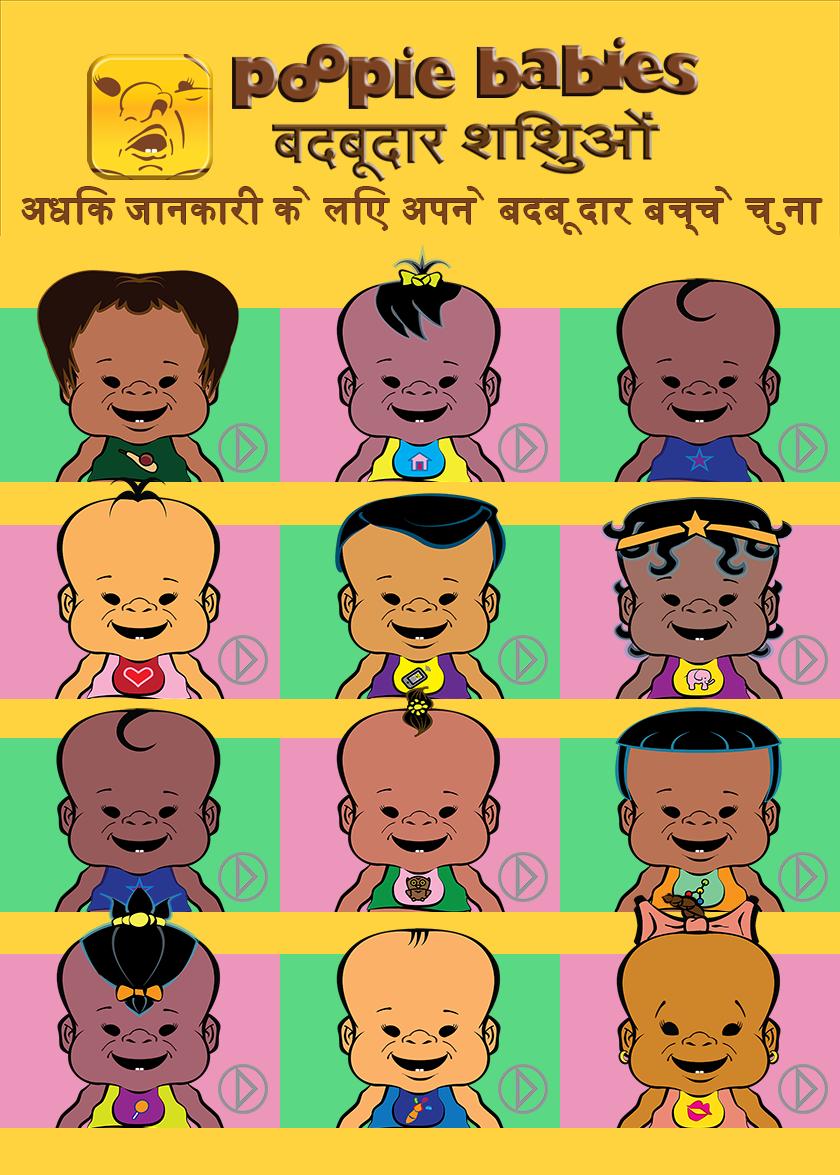 1_PB_hindi_title_page.png
