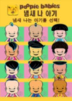 1_PB_korean_title_page.png