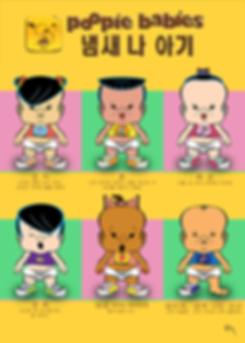 3_PB_korean_page2.png
