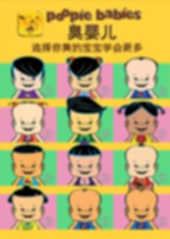 1_PB_mandarin_title_page.png