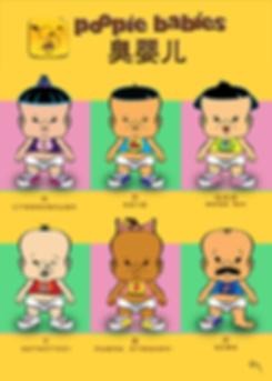 3_PB_mandarin_page2.png