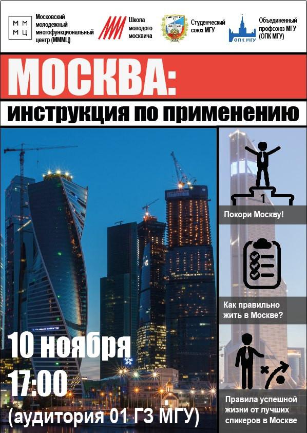 """10 ноября состоится лекция """"Москва: инструкция по применению"""""""