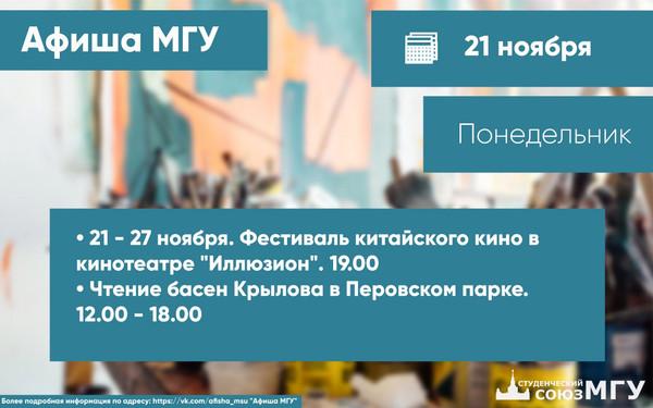 АНОНС МЕРОПРИЯТИЙ НА 21-27 НОЯБРЯ