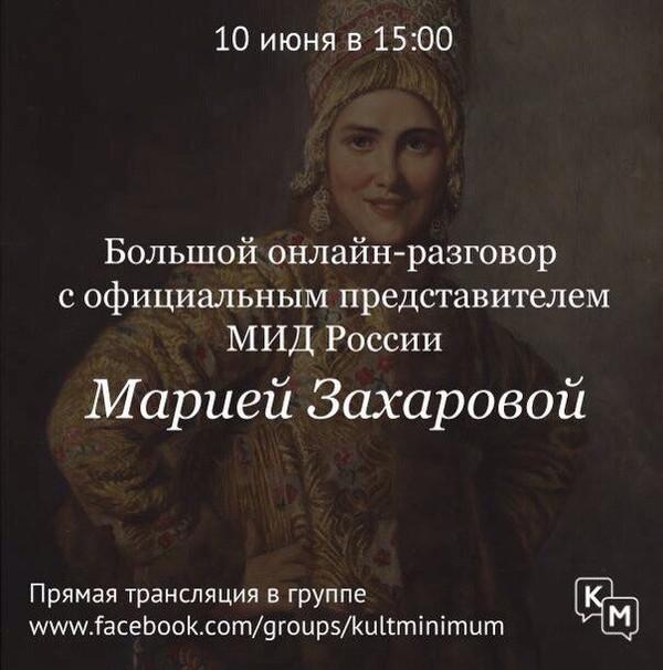 Онлайн-разговор с официальным представителем МИД России Марией Владимировной Захаровой.