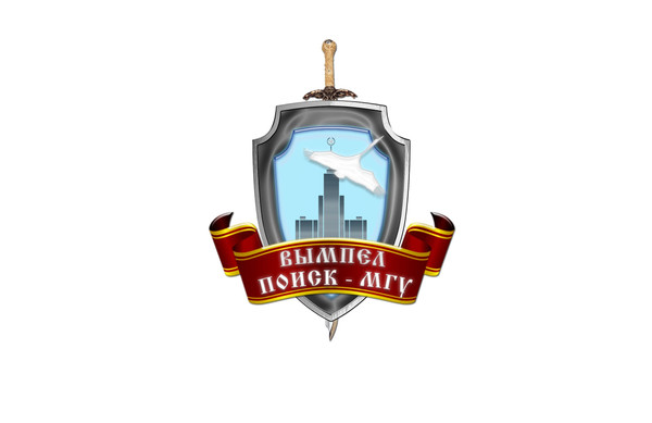 Набор участников в поисковый отряд МГУ
